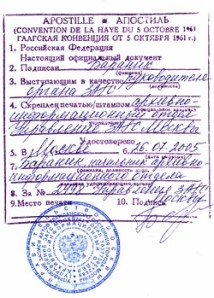 ZAGS_Moscow_apostille