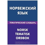 Tematisk_ordbok